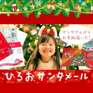 https://www.santamail-hokkaido.com/